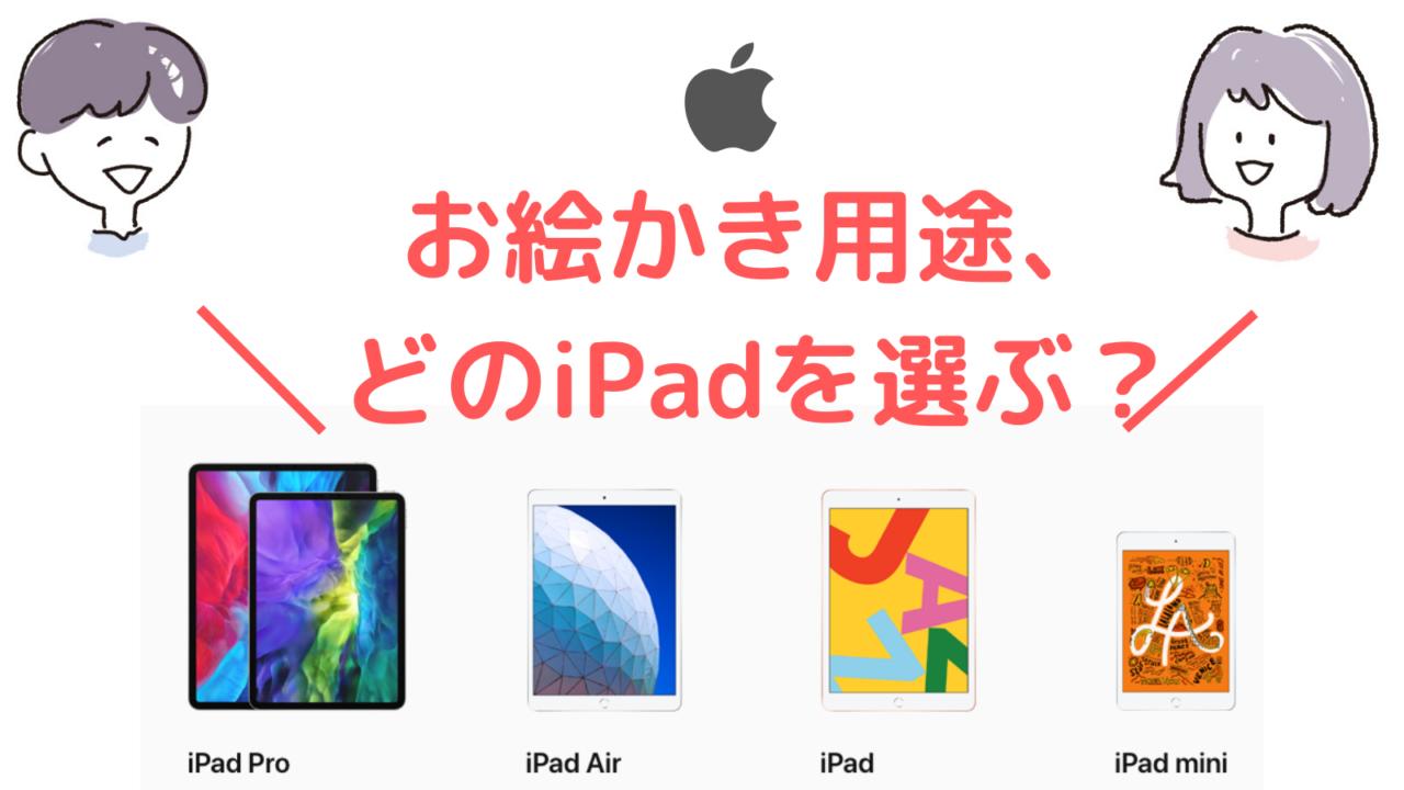 ソフト ipad お 絵かき